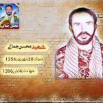 شهید مدافع حرم محسن جمالی