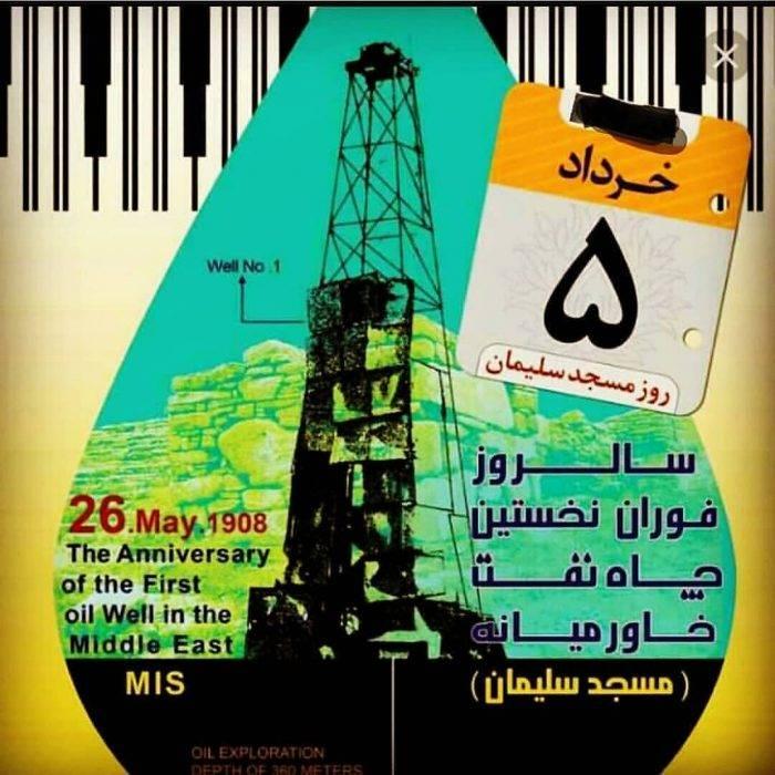 یادداشت ویژه   ثبت روز مسجد سلیمان در تقویم رسمی ، یادمانی نوستالوژیک برای مطالبات شهرمان