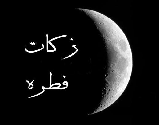 از سوی نماینده ولی فقیه در استان خوزستان  میزان زکات فطریه در خوزستان اعلام شد