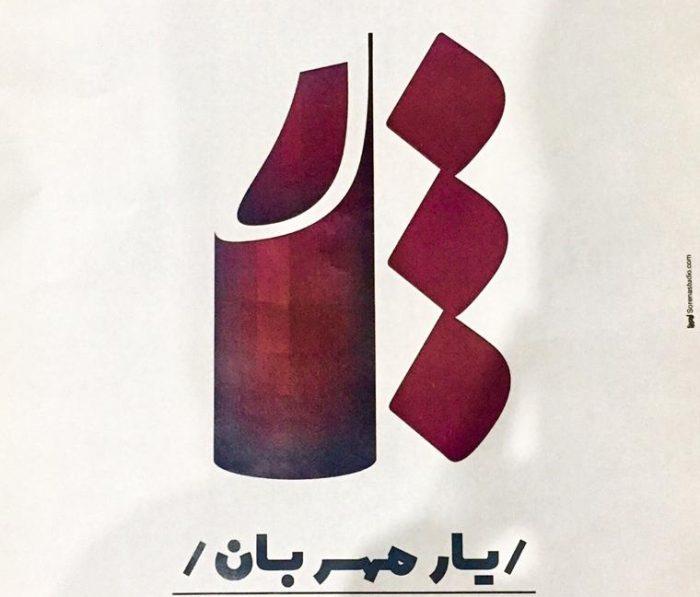 """برگزاری نمایشگاه خوشنویسی با عنوان """" یار مهربان """" در اهواز"""