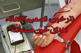 پیام  همدلی کارکنان  سازمان انتقال خون مسجدسلیمان به شهروندان