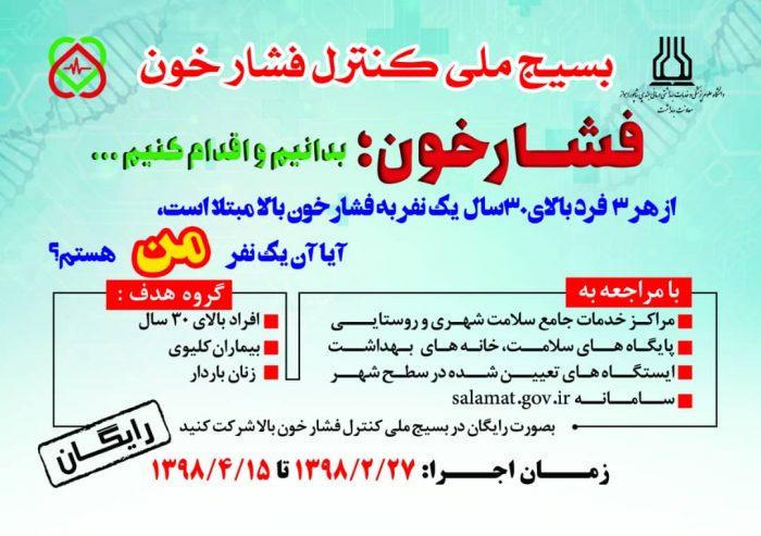 اطلاعیه روابط عمومی شبکه بهداشت و درمان مسجدسلیمان*