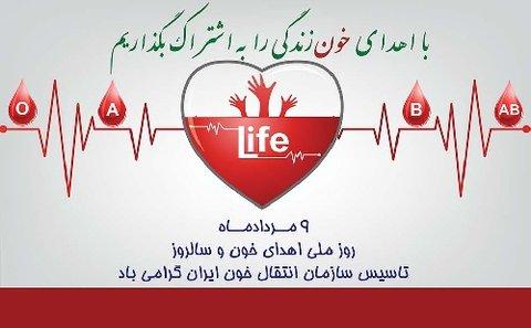 به مناسبت ۹مرداد ماه سالروز تاسیس سازمان انتقال خون