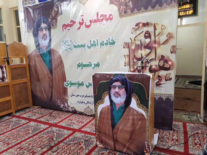 مجلس ترحیم مرحوم سیدعباس آل سیدعرب در شهرستان دشت  آزادگان برگزار شد +عکس
