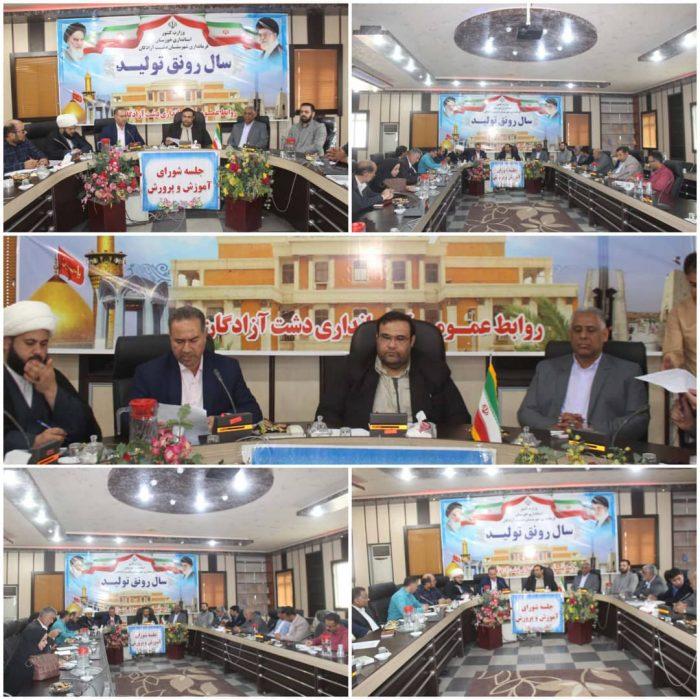 برگزاری جلسه شورای آموزش و پرورش  دشت آزادگان