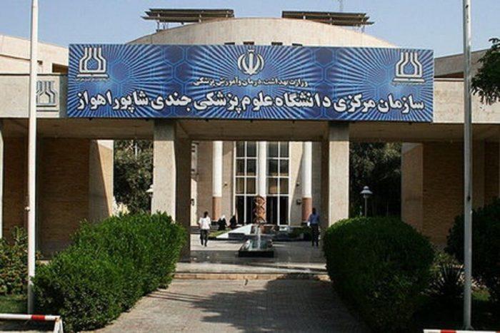 فوری   جوابیه دانشگاه علوم پزشکی جندی شاپور اهواز در خصوص درگذشت پزشک بیمارستان سوسنگرد