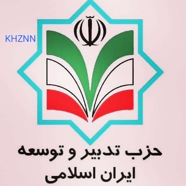 لیست انتخاباتی مورد حمایت حزب تدبیر و توسعه ایران اسلامی در اهواز اعلام شد + اسامی