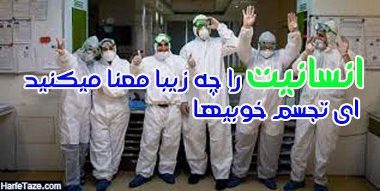 سلام بر مدافعان سلامت کادر درمانی وپشتیبانی بیمارستانها و مراکز درمانی