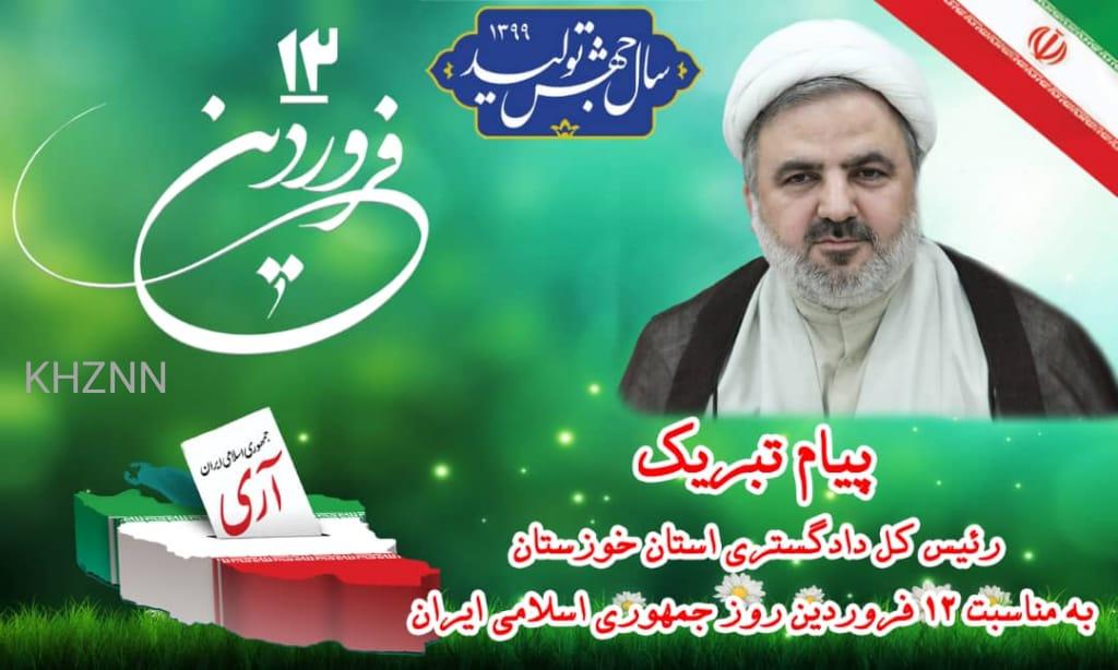 پیام رئیس کل دادگستری استان خوزستان به مناسبت ۱۲ فروردین روز جمهوری اسلامی ایران