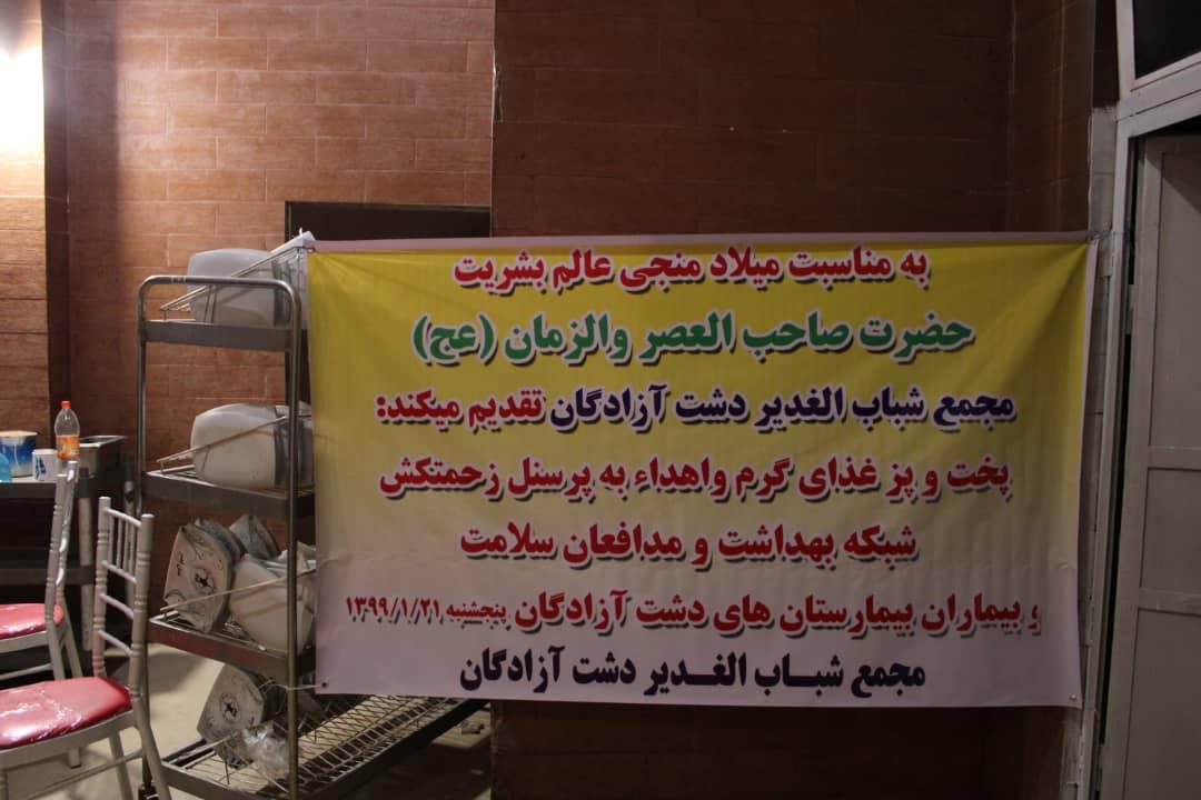 موکب شباب مجمع الغدیر شهرستان دشت آزادگان از مدافعان سلامت تقدیر کردند