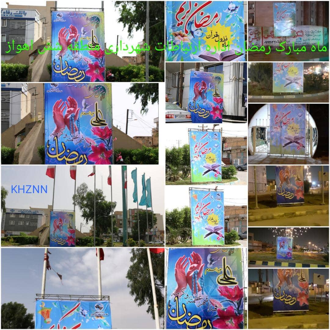 تبلیغات محیطی ویژه ی ماه مبارک رمضان درمحدوده شهرداری منطقه شش اهواز
