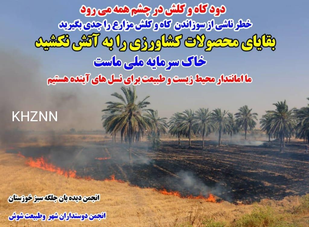 هشدار و فراخوان | سوزاندن بقایای کشاورزی (کاه و کلش) یکی از معضلات بزرگ استان خوزستان / می خواهیم همگی در اقدامی هماهنگ