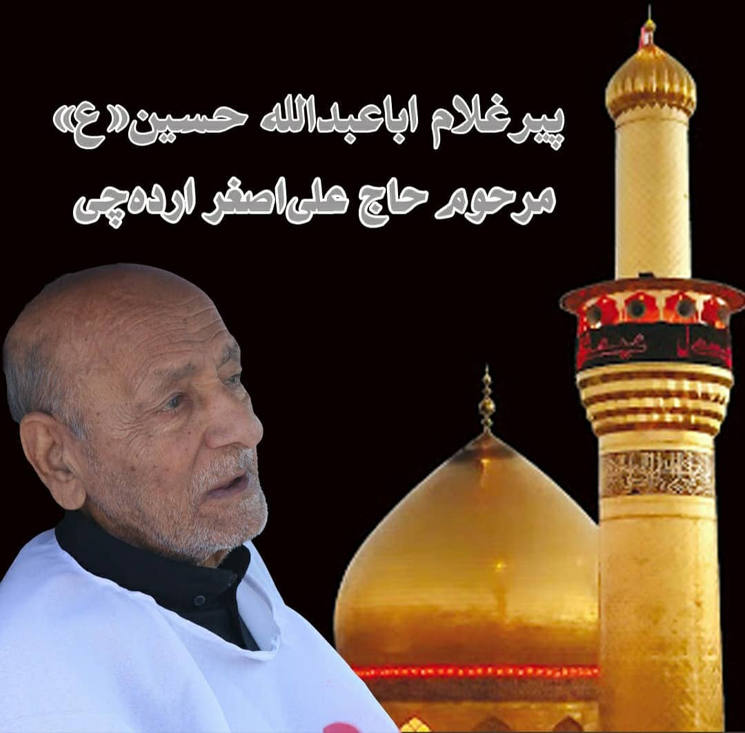 پیام تسلیت سایت شبکه خبری خوزستان به مناسبت درگذشت پیرغلام اهل بیت(ع)