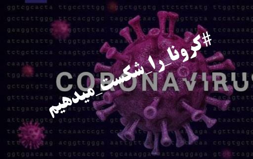 تعداد مبتلایان به ویروس کرونا در بهبهان بازهم افزایش یافت