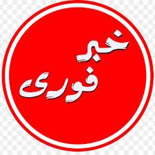 ویژه و فوری | درخواست دکتر مهرداد شریفی از مردم و سازمانهای مردم نهاد خوزستان برای مقابله با کرونا در استان