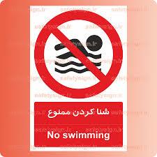 ویژه و مهم | آمار غرق شدگی در خوزستان نگران کننده است