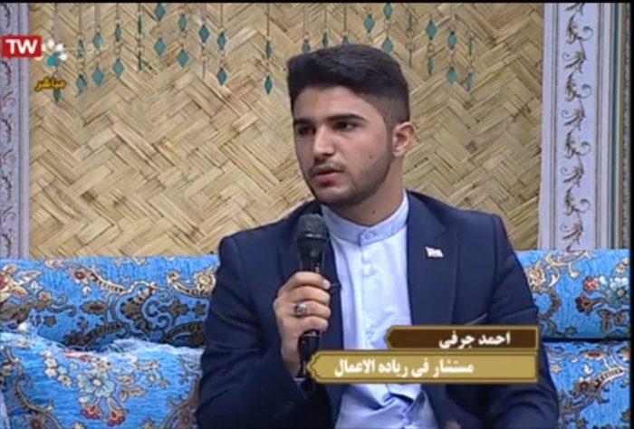 مصاحبه تلویزیونی شبکه خوزستان برنامه مراحب با احمد جرفی مشاور امور کار آفرینی