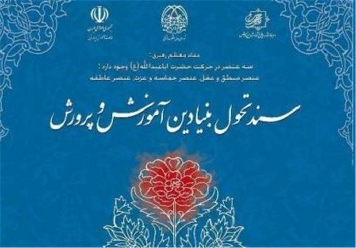 بسیج دانشآموزی استان خوزستان ۴۰ برنامه کلیدی در حوزه سند تحول بنیادین دارد