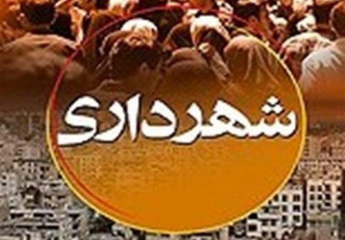 دیدگاه منافعی توأم با فرافکنی و حاشیه سازی برای شهرداری مسجدسلیمان
