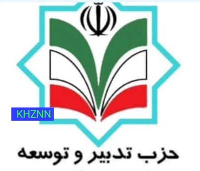 ویژه | اعلام حمایت حزب تدبیر و توسعه خوزستان از دکتر شبیب جویجری