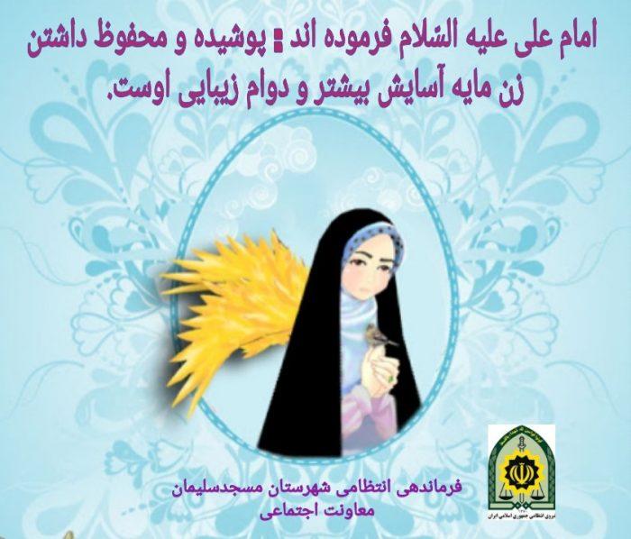 توصیه های پلیس مسجدسلیمان به جوانان و نوجوانان