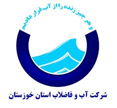 اداره آبفا شهرستان هندیجان و شهرستان ماهشهر با یک مدیر