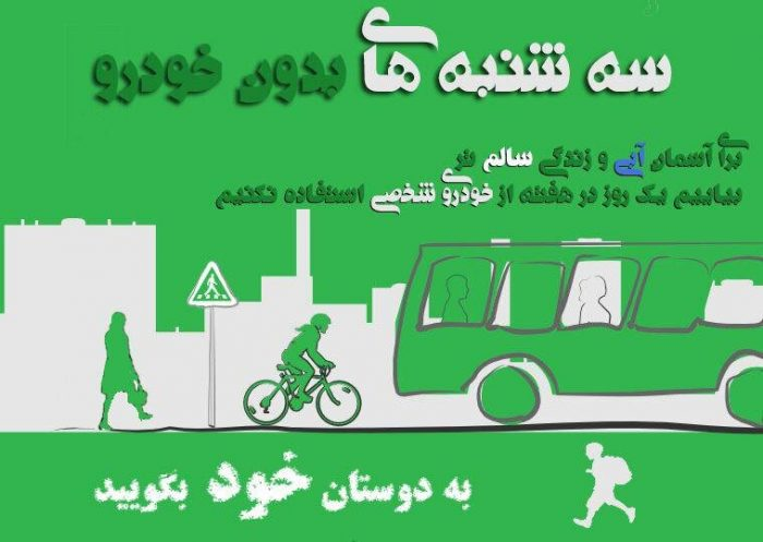 سه شنبه های بدون خودرو در مسجدسلیمان