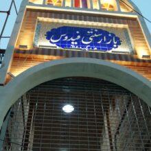با حضور استاندار خوزستان: بازار سنتی فیدوس آبادان افتتاح شد