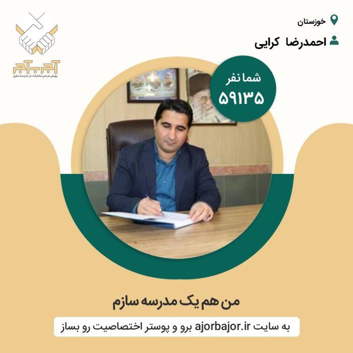 شرکت فرهنگیان و دانش آموزان خوزستانی در پویش مردمی آجر به آجر