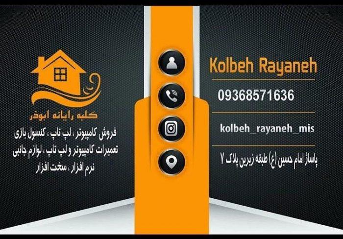 تبلیغات   کلبه رایانه ابوذر مسجدسلیمان