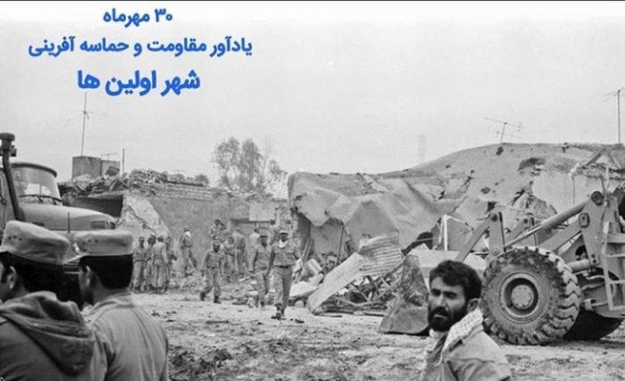 ٣۰ مهرماه یادآور مقاومت وحماسه آفرینی مردم شریف مسجدسلیمان در مقابل وسیعترین حمله موشکیِ نظام سلطه توسط رژیم بعثی است