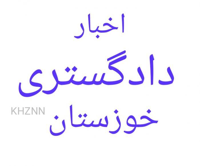 رهایی ۵ محکوم به قصاص نفس از چوبه دار با تلاش شورای حل اختلاف دزفول