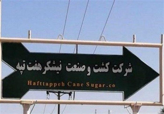 """نامه بسیج دانشجویی خوزستان به رئیس دیوان محاسبات / چرا """"اسدبیگی"""" از مالکیت هفتتپه خلع ید نمیشود؟"""
