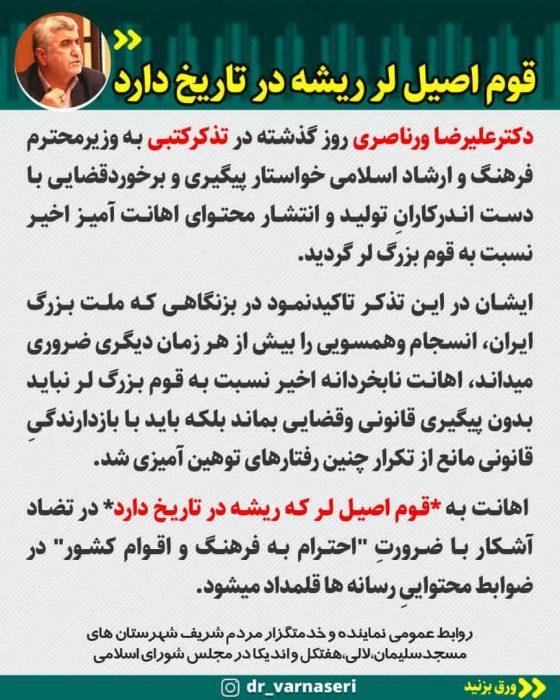 ویژه | تذکر دکتر ورناصری نماینده مسجدسلیمان به وزیر فرهنگ و ارشاد نسبت به اهانت به قوم اصیل لر