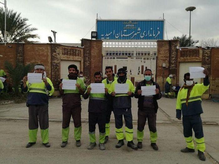 اعتراض کارگران شهرداری امیدیه به دلیل عدم پرداخت حقوق
