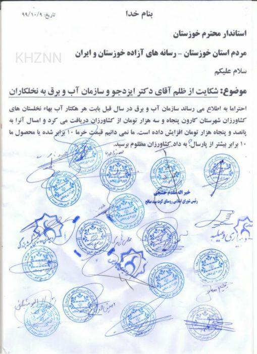 اعتراض کشاورزان کارون به افزایش ۱۰ برابری آب بهای نخلستانها / شکایت از ظلم ایزدجو و سازمان آب و برق خوزستان!