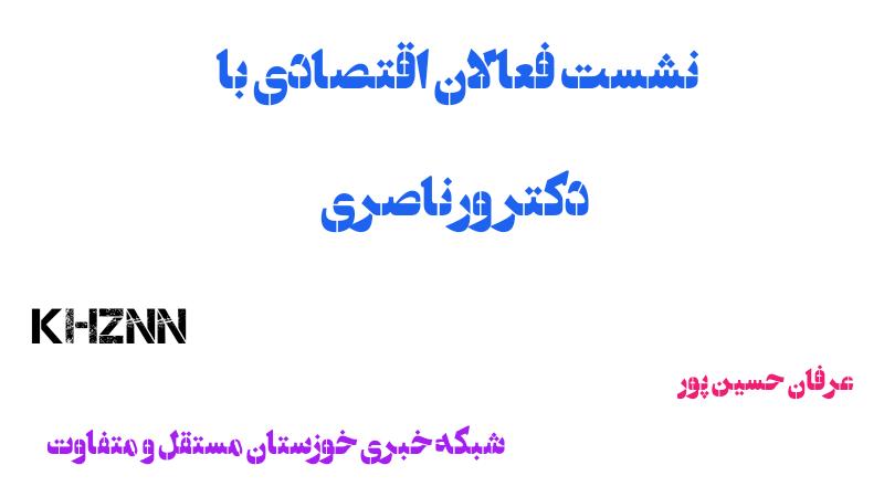 نشست فعالان اقتصادی با دکتر علیرضا ورناصری و هئیت اعزامی وزارت اقتصاد