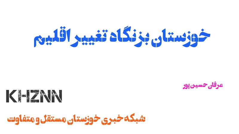 خوزستان بزنگاه تغییر اقلیم / داستان جلگه خوزستان و سیلابی شدن در بارشهای سیلابی / چالشهای عدم توفیق در زهکشی