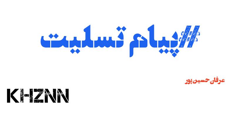 پیام تسلیت رئیس شورای اسلامی شهر مسجدسلیمان به مناسبت درگذشت پیشکسوت عرصه خبر و مطبوعات