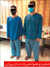 دستگیری «دزدان پروازی» در مشهد