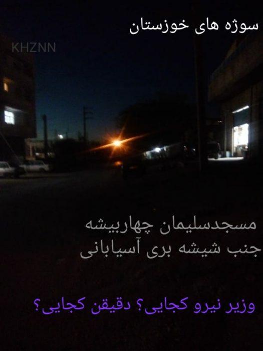 سوژه های خوزستان | مسجدسلیمان چهاربیشه جنب شیشه بری آسیابانی