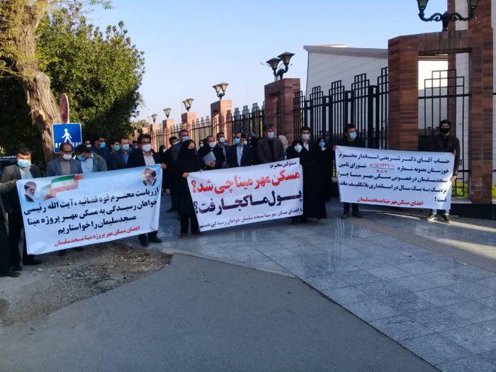 عکس روز خوزستان   تجمع اعتراضی اعضای تعاونی مسکن مهر مسجد سلیمان (پروژه مینا) درب استانداری