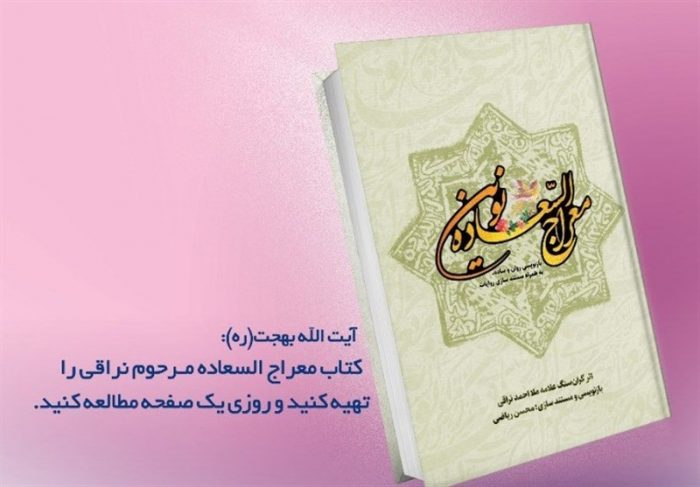 """کتاب """"معراج السعاده"""" به همت نویسنده خوزستانی بازنویسی شد"""