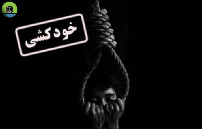 خودکشی نوجوان مسجدسلیمانی در بحبوحه بازدید مسئولین از روستاها