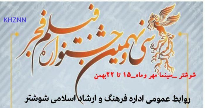 شوشتر میزبان سی و نهمین جشنواره بین المللی فیلم فجر