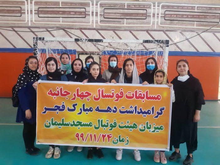 برگزاری مسابقات چهارجانبه فوتسال بانوان به مناسبت گرامیداشت پیروزی انقلاب اسلامی در مسجدسلیمان + تصاویر