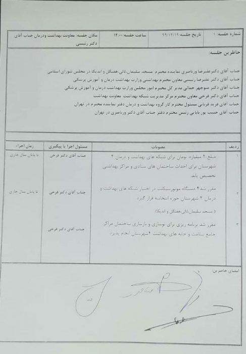 اختصاص ۴میلیارد تومان جهت احداث ساختمان های ستادی و مراکز بهداشتی شبکه های بهداشت و درمان حوزه انتخابیه مسجدسلیمان بزرگ