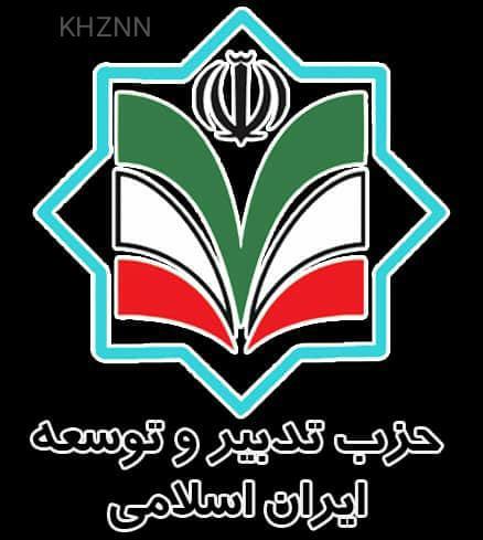 انتصاب دبیر ستاد انتخابات حزب تدبیر و توسعه ایران اسلامی در خوزستان