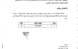 تحویل تجهیزات پزشکی به شبکه بهداشت و درمان شهرستان های مسجدسلیمان، لالی و هفتکل
