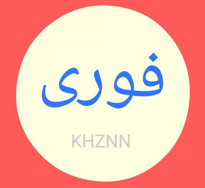 فوری | تکذیب دستگیری و بازداشت جانشین انتظامی خوزستان